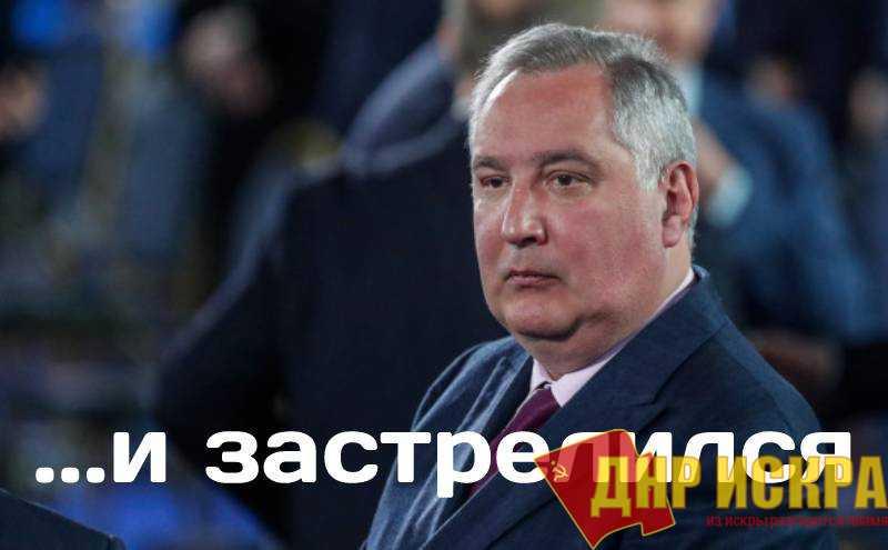 Рогозин выступил за расстрелы коррупционеров