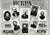 Создание партии большевиков в России (Часть 5)
