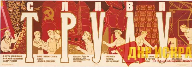 Почему не стало СССР: уроки для социализма будущего