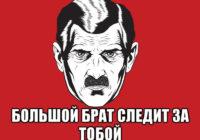 Сергей Обухов о своём задержании в метро: Мы все давно под прицелом «Большого брата»