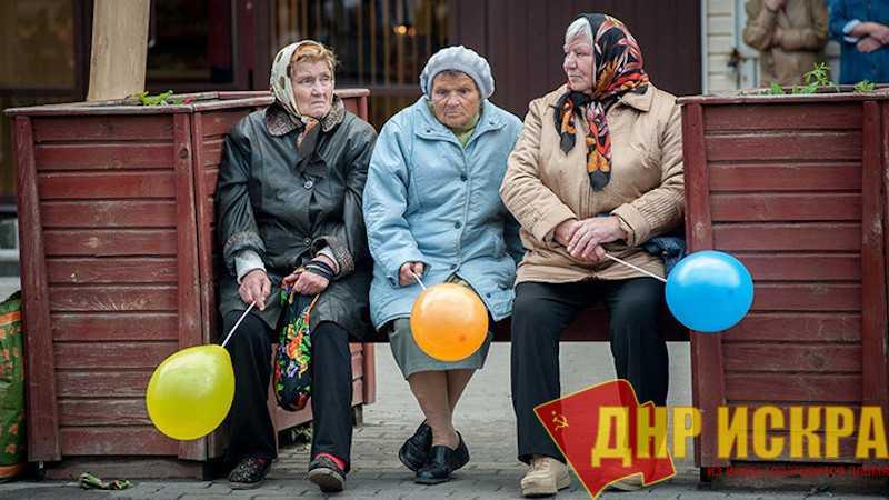 Пенсионерам на Украине придётся рассчитывать только на себя