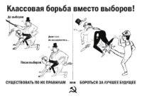 О классовой борьбе