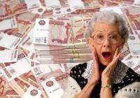 Накопительная пенсия признана фикцией