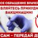 Остановить всемирный проект сегрегации, дискриминации и депопуляции под названием «пандемия коронавируса»! Общественники и эксперты призвали к сопротивлению